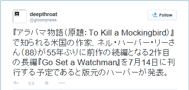 To Kill a Mockingbird続編.png