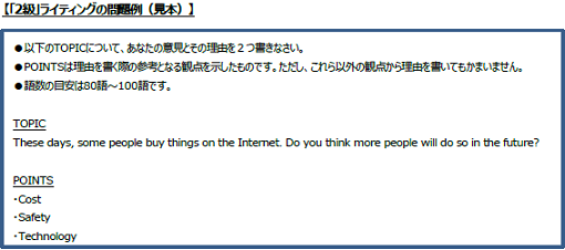 eiken 2-kyu writing sample question.png