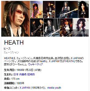 heath.png